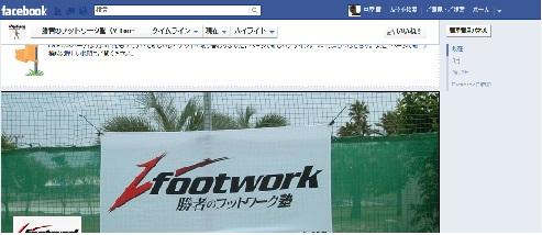facebookvfoot