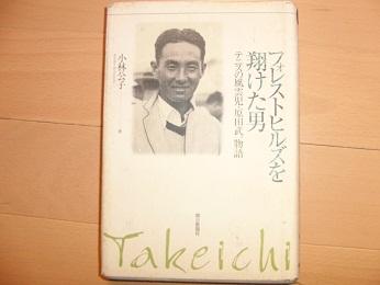 haradatakeichi
