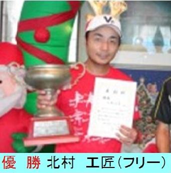 kitamurawinner201110